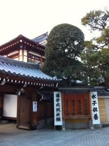 中山寺の写真