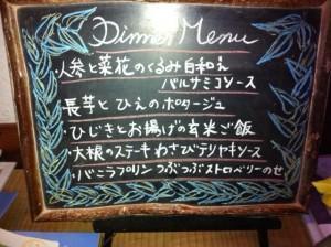 2011/05/03 夕食