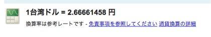 台湾ドル  Google 検索