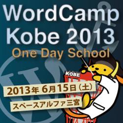 wordcamp kobe 2013