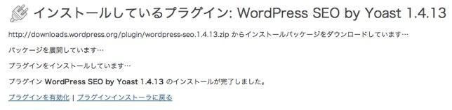 WordPress SEO by Yoast有効化