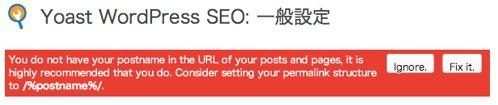 WordPress SEOダッシュボードのパーマリンク確認