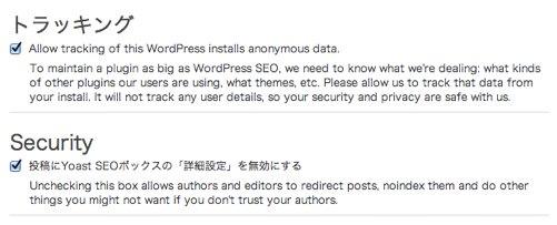 WordPress SEOダッシュボード