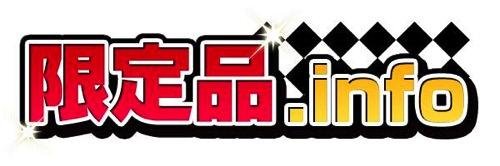 限定品.infoのロゴ