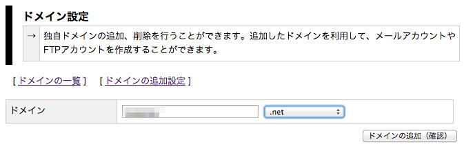 Xserver サーバーパネル ドメイン設定