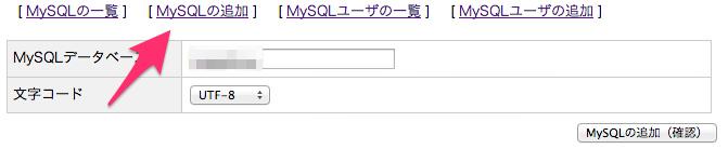 Xserver サーバーパネル MySQLの追加