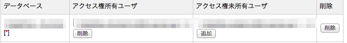 Xserver サーバーパネル Mysql設定