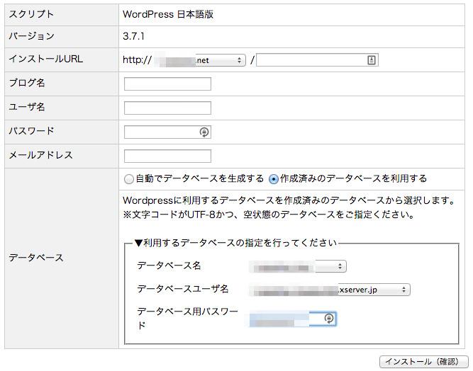 Xserver WordPress自動インストール