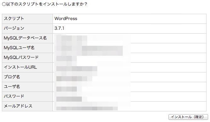 Xserver WordPressインストール確認