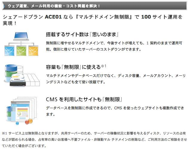 CPI ACE01プラン