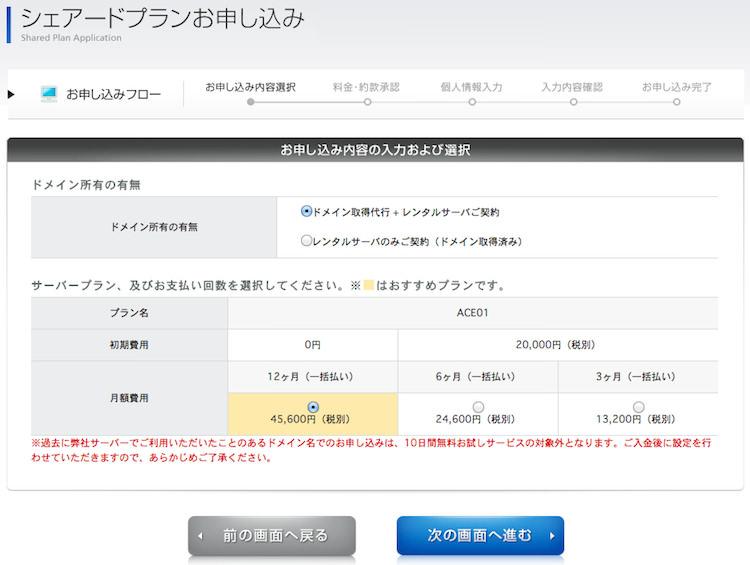 CPIのシェアードプラン申込画面