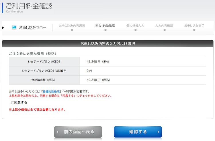 CPIの申込確認画面