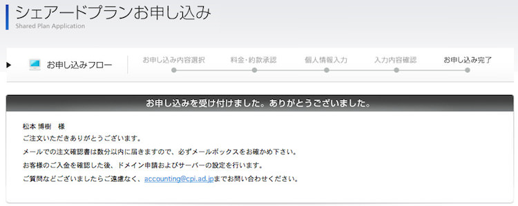 CPIレンタルサーバー申し込み完了